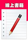 臺南市立北門國民中學個人資料保護區