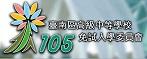 台南免試入學委員會