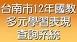 台南多元學習查詢系統