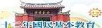 台南市十二年國教資訊網