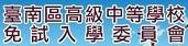 台南區高中免試入學委員會