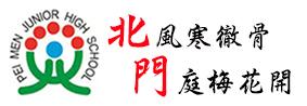 台南市立北門國民中學